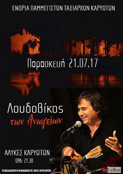 LOUDOVIKOS KARIOTES
