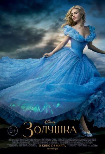 Золушка (Cinderella)