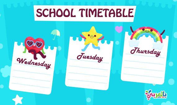 جدول يومي بتصاميم جاهزة للطباعة شجعي ابنك على تنظيم الوقت School Timetable School Art