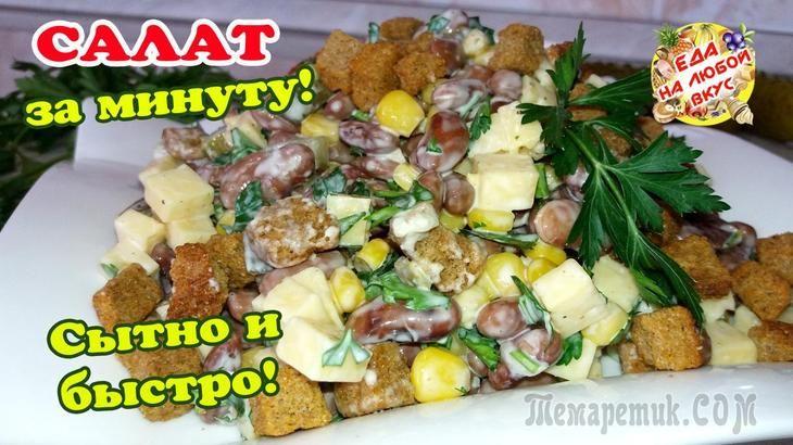 Салат аппетитный и вкусный, с отличным сочетанием ингредиентов. Приготовление за несколько минут и совсем простое! Выручит к неожиданному приходу гостей, или когда совсем нет времени на приготовление ...