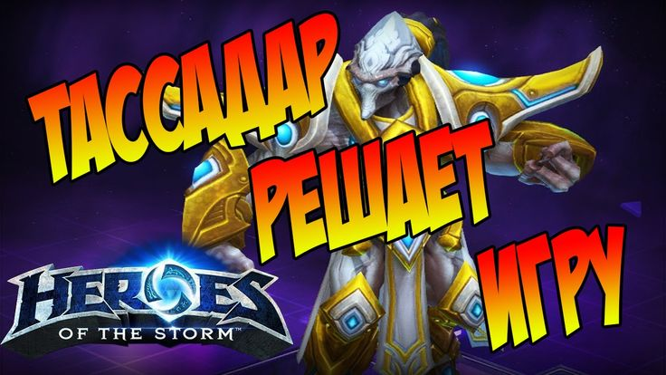 Heroes of The Storm WTF Moment #Стратегии Tassadar 1 ranked HOTS #game #...