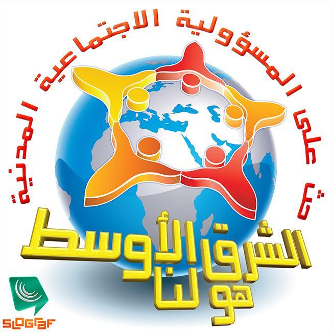 الشرق الأوسط هو لنا   حث على المسؤولية   الاجتماعية المدنية   #صلغرف ©ODB1ZE   استخدام رخصة تجارية يتطلب