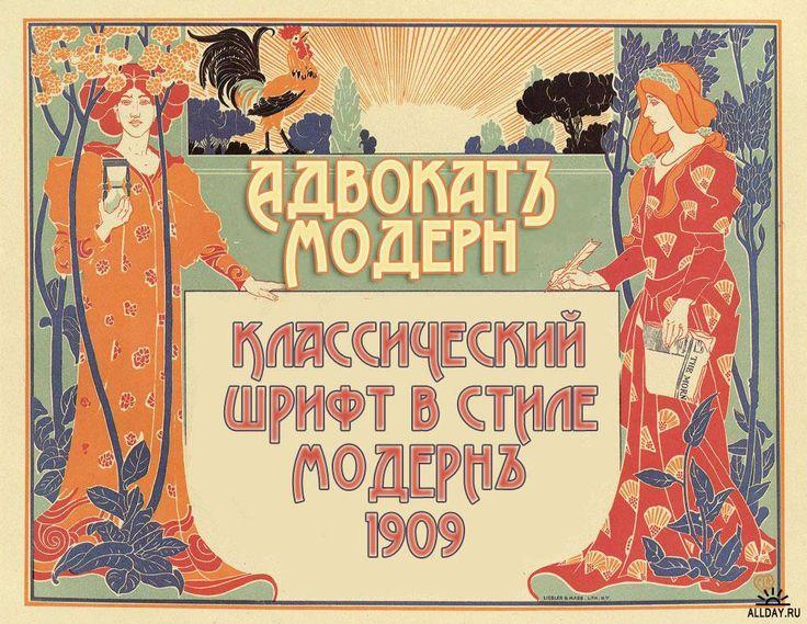Винтажные русские шрифты Часть 4