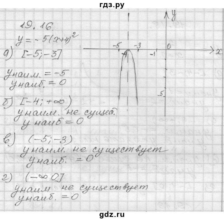 Гдз по математике 2 класс рабочая тетрадь 1 башмаков нефедова