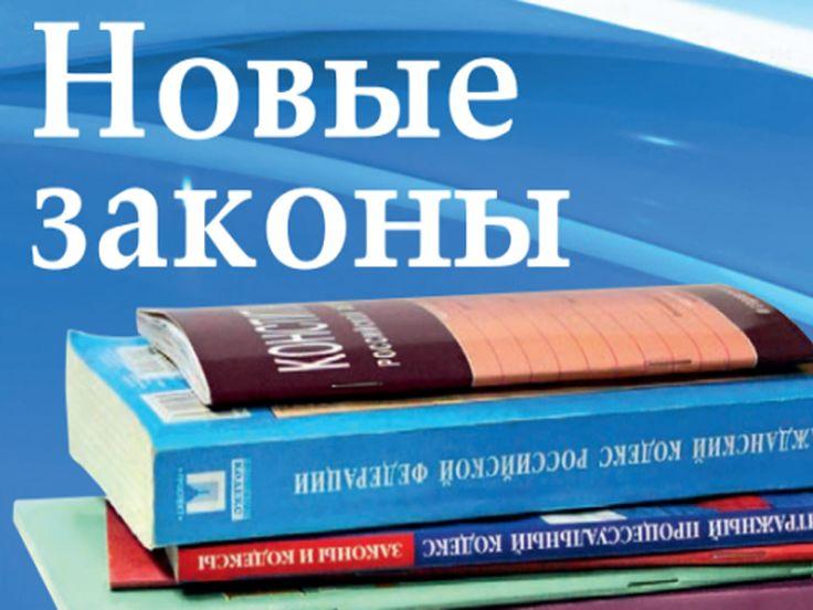 С апреля вступают в действие изменения в законодательство РФ Подробнее http://www.nversia.ru/news/view/id/102711 #Саратов #СаратовLife