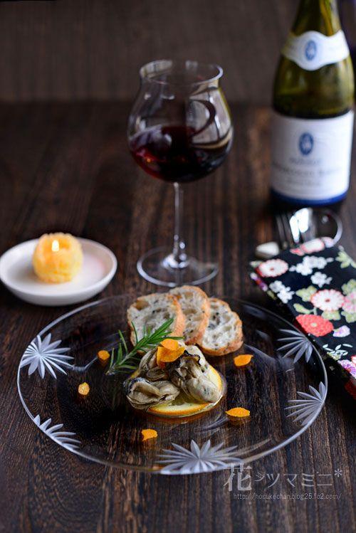 花ヲツマミニ 「牡蠣のコンフィ 橙ピール」 家飲みの食卓日記
