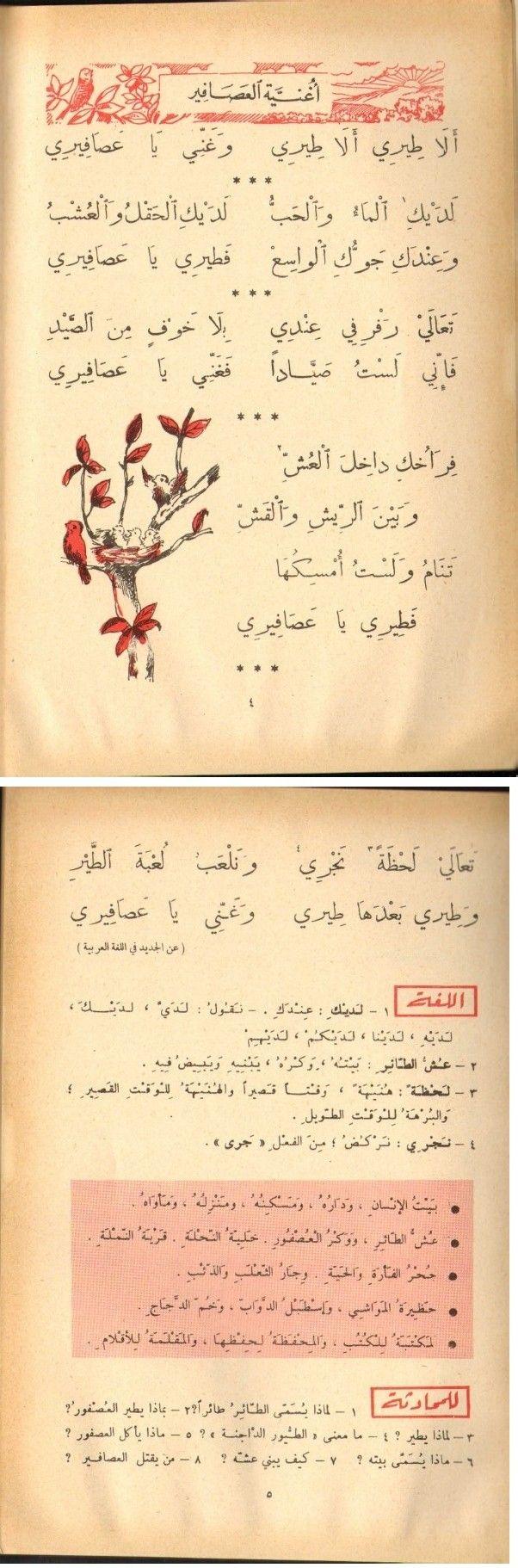 حدائق القراءة مرحلة التعليم الابتدائي الجزء الأول الجزائر Kids Education Arabic Kids Arabic Worksheets