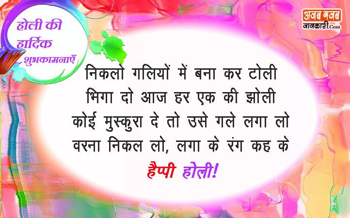 Happy Holi Greetings 2020 In Hindi With Images Holi Greeting