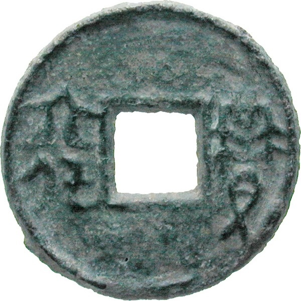 Chinese Empire, County of Yi, coin of the Huo Currency (Value 6 Huo) end of 3rd C. BC