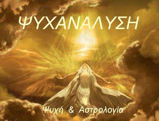 Ψυχή και Αστρολογία : *Κραυγές Ψυχής*