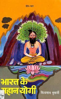 Bharat Ke Mahan Yogi ( Part 3 to 14 )