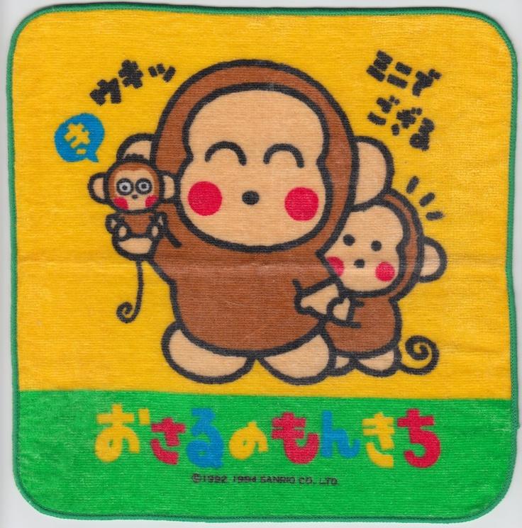 Monkichi & Monta Wash Towel 1994 | My Monkichi Life