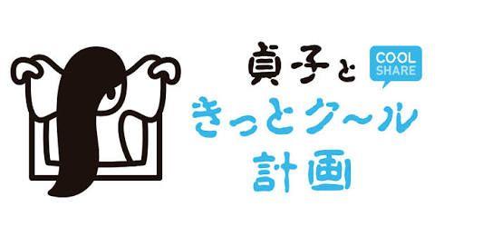 ロゴ 企業 キャンペーン - Google 検索