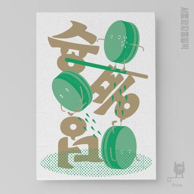 아티스트 콜라보레이션 프로젝트 공개! – 과자전