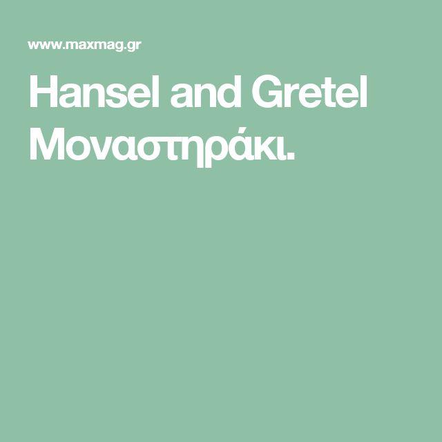 Hansel  and Gretel Μοναστηράκι.