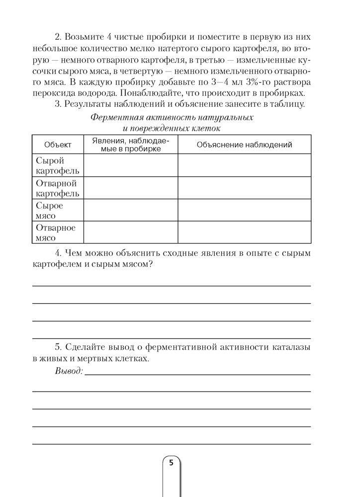 7 класс история россии параграф 27-28 ответы на вопросы
