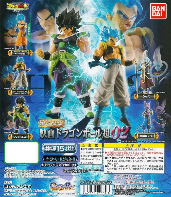 Bandai Battle Figure Series Gashapon Dragon ball Super VS Versus Dragon ball 02