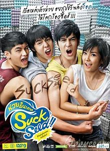 SuckSeed : Huay Khan Thep (2011) http://thailandmovielovers.com/suckseed-huay-khan-thep-2011/
