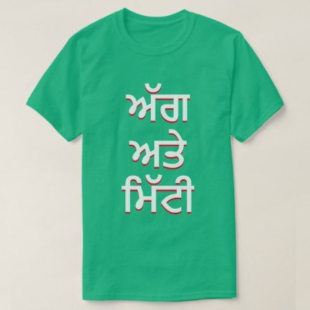 fire and soil in Punjabi (ਅੱਗ ਅਤੇ ਮਿੱਟੀ) T-Shirt - click to get yours right now!
