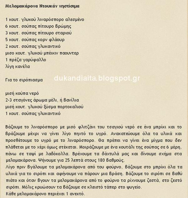 Όλα για τη δίαιτα Dukan: Μελομακάρονα Ντουκάν νηστίσιμα