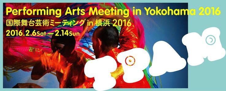 TPAM2016 | 国際舞台芸術ミーティング in 横浜