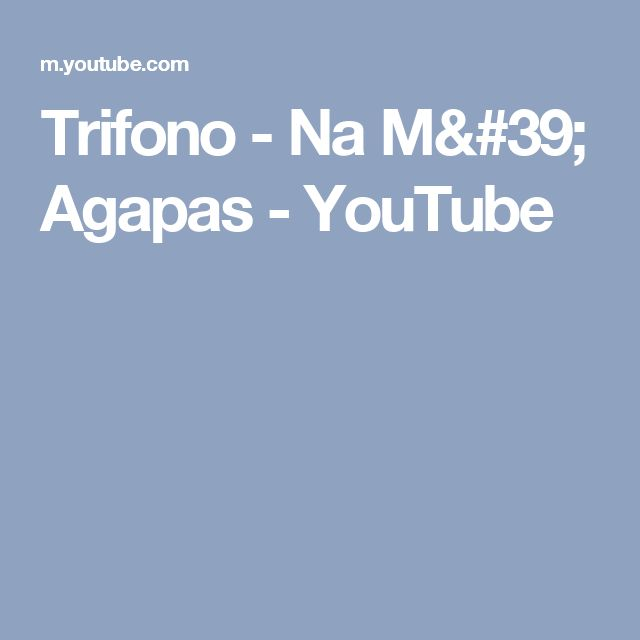 Trifono - Na M' Agapas - YouTube