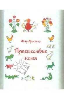 Ивар Аросениус - Путешествие кота . Отдала, потому что перевод просто не могу вслух читать. Он кривой.