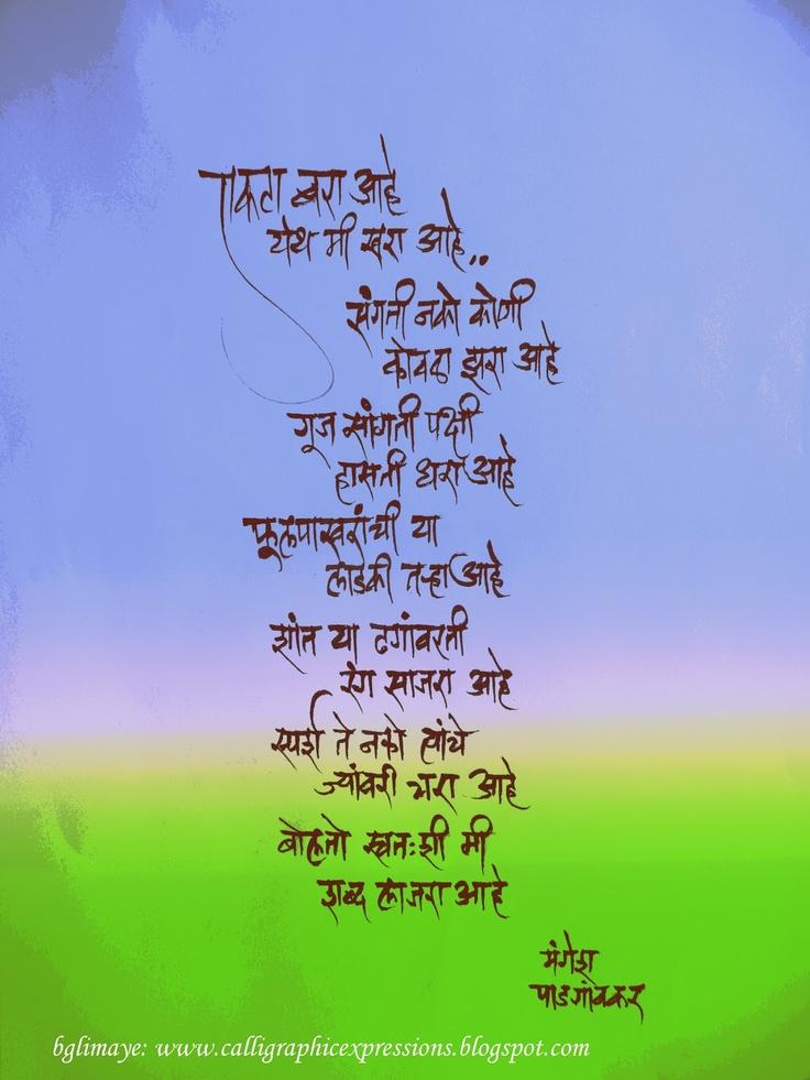 V2G-SaraswatBrahmin-A poem from Mangesh Padgoankar