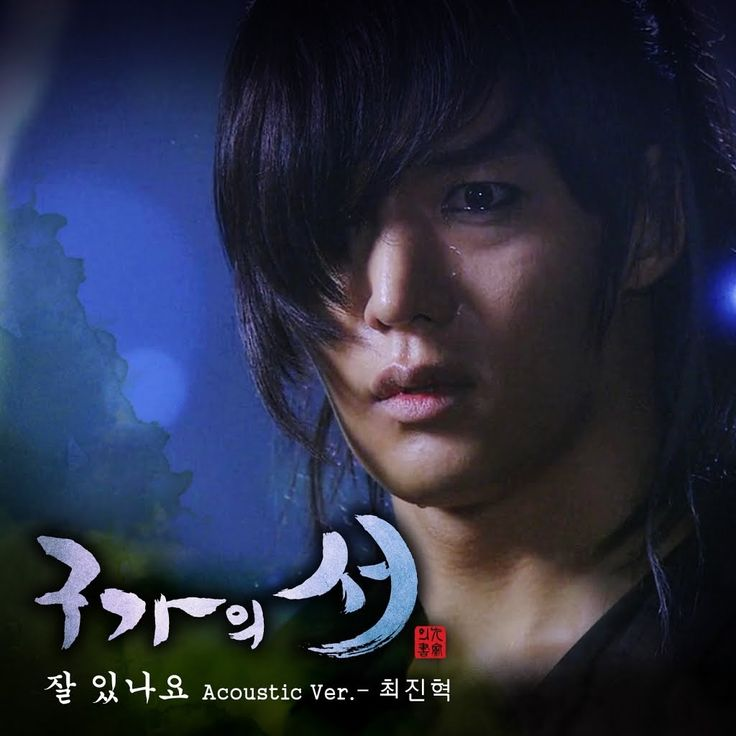 Choi Jin Hyuk - Best Wish To You(Gu Family Book OST)