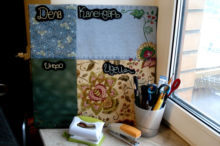 A wall organizer i made :)  I used: an old canvas painting,  some fabric and old jeans,   felt + embroidery thread ,  acrylic paint, glue, pins and needles + a hammer....... and taaaddaaaa !!! :)