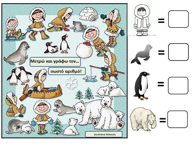 Δραστηριότητες, παιδαγωγικό και εποπτικό υλικό για το Νηπιαγωγείο: Τα Πολικά Ζώα στο Νηπιαγωγείο: Φύλλο Εργασίας για τα Μαθηματικά με Εσκιμώ...