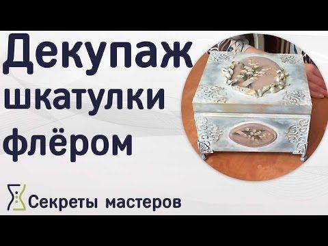 Декупаж шкатулки весенним флёром. Наталья Родина