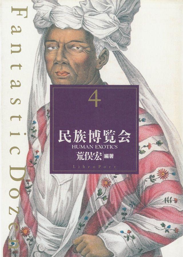 荒俣宏編著、ファンタスティック12シリーズ第4巻/民族博覧会編。18〜19世紀に刊行された人類誌の図録から、アジア、アフリカ、ヨーロッパなど各地域で発展した民族それぞれの文化と意識を読み取る。装丁は鈴木成一。 カバーに微スレ有。天地・小口に微シミ有。本文経年並。