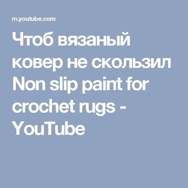 Чтоб вязаный ковер не скользил Non slip paint for crochet rugs - YouTube