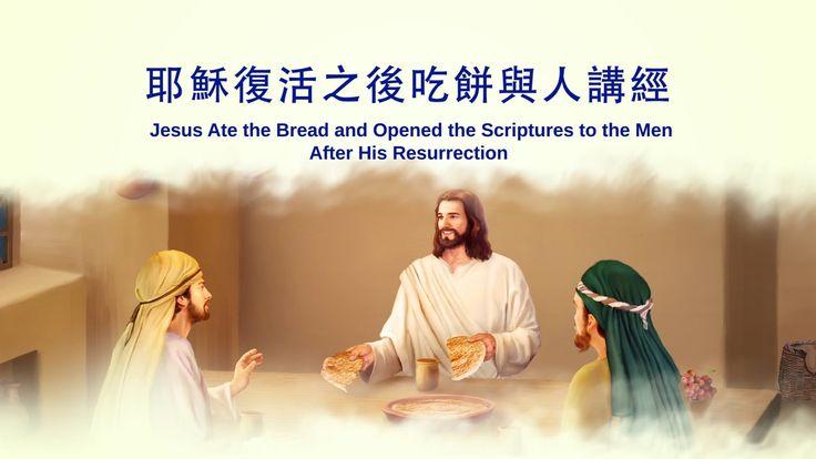 """God's Utterance """"God's Work, God's Disposition, and God Himself (3)"""" (Pa..."""