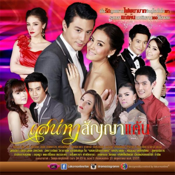 Adversaries Of The Heart Thai Drama Dubbed