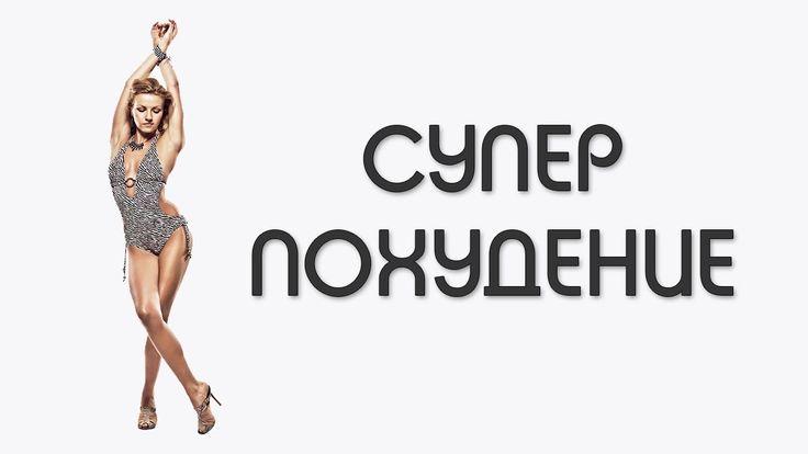 """Комплекс """"СУПЕР ПОХУДЕНИЕ"""" / Избавляемся от лишнего веса"""