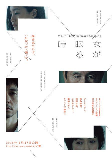 『女が眠る時』チラシビジュアル ©2016 映画「女が眠る時」製作委員会