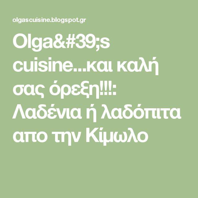 Olga's cuisine...και καλή σας όρεξη!!!: Λαδένια ή λαδόπιτα απο την Κίμωλο