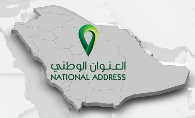العنوان الوطني تغير رقم الجوال موسوعة طيوف Change Of Address National Change