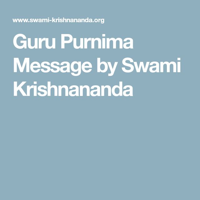 Guru Purnima Message by Swami Krishnananda