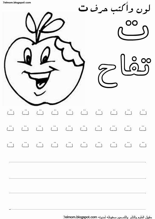 تلوين الحروف العربية حرف التاء ت Araba