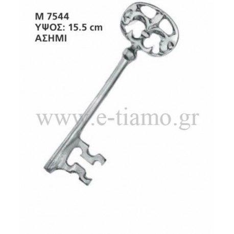 Μεταλλικό Κλειδί Ασημί Μεγάλο Γούρι 2017  Διάσταση: Ύψος:15,5cm