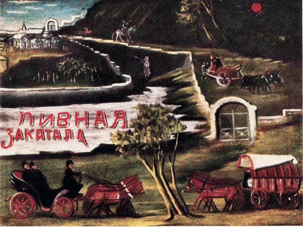 Нико Пиросмани, настоящее имя Николай Асланович Пиросманишвили (1862 —  1918). Известнейший грузинский художник, самоучка.