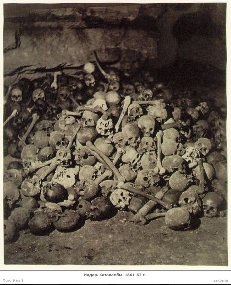 """The catacombs, Paris, 1861-1862.  These underground ossuaries in Paris, France which hold the remains of over six million people[1] in a small part of the ancient Mines of Paris tunnel network. Located south of the former city gate """"Barrière d'Enfer"""" (Gate of Hell) beneath Rue de la Tombe-Issoire, the ossuary was founded when city officials were faced with two simultaneous problems: a series of cave-ins starting in 1774 and overflowing cemeteries, particularly Saint Innocents."""