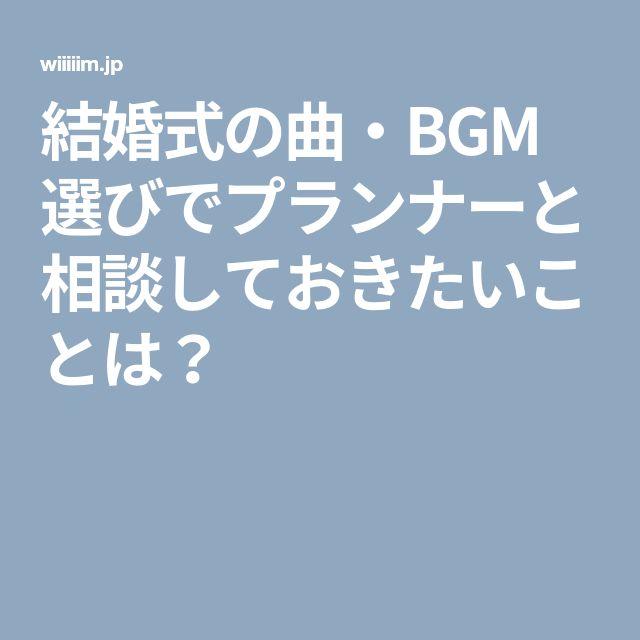 結婚式の曲・BGM選びでプランナーと相談しておきたいことは?