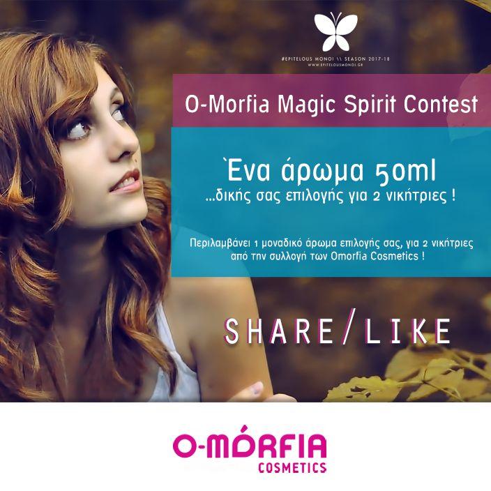 Διαγωνισμός epitelousmonoi.gr με δώρο αρώμα της επιλογής σας για 2 τυχερές