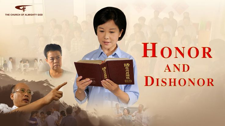 "Love God | Gospel Movie ""Honor and Dishonor"""
