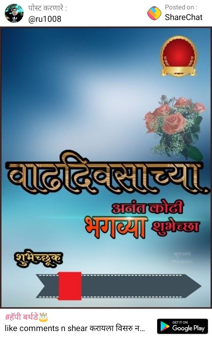 Pin by Santosh Patil on birthday banner in 2019   Happy