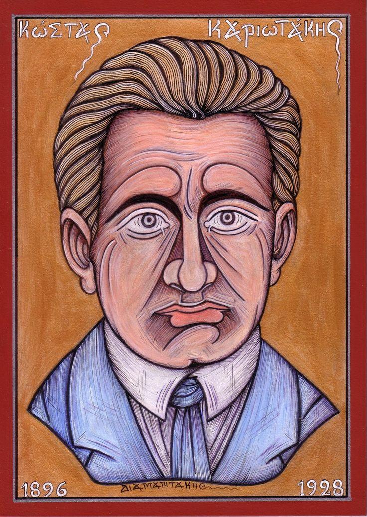 ΚΑΡΙΩΤΑΚΗΣ Κώστας....[Karyotakis Costas ]..ήταν Έλληνας ποιητής και πεζογράφος. Γεννήθηκε στην Τρίπολη στις 30 Οκτωβρίου 1896 και αυτοκτόνησε στην Πρέβεζα το απόγευμα της 21ης Ιουλίου 1928. Θεωρείται ως ο κυριότερος εκφραστής της σύγχρονης λυρικής ποίησης......